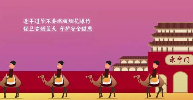 西安城六区禁止销售、燃放烟花爆竹(动画版)