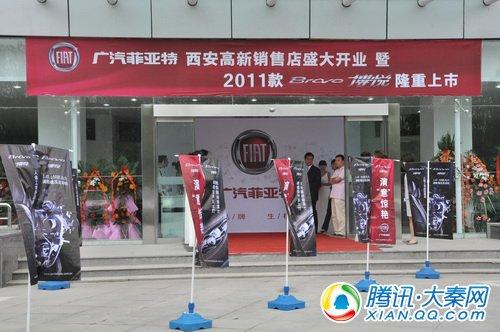 就在两天前,广汽菲亚特汽车有限公司刚刚发布了代表未来发高清图片