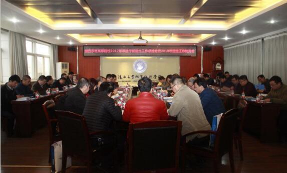 2018年陕示范高职院校单招协商会在陕工院召开