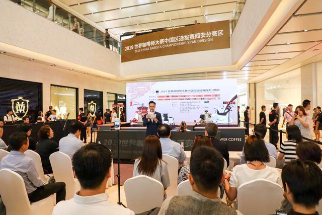 2019世界咖啡师大赛中国区选拔赛西安分赛区启动