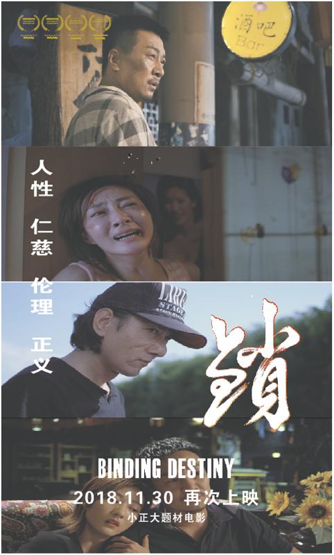 国产悬疑电影《锁》11月30日二次上映