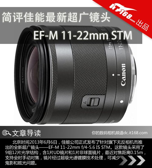 简评佳能最新超广镜头EF-M 11-22mm STM