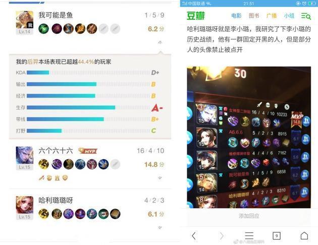 """李小璐""""我可能是鱼""""曝与PGone游戏账号相同"""