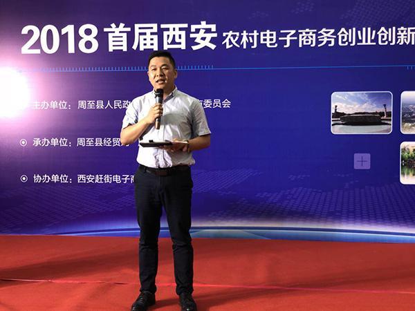 陕西首次举办农村电商双创大赛重奖农村电商带头人