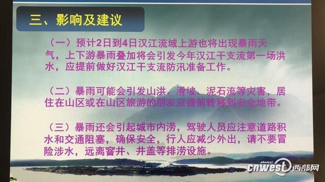持续降雨将致安康汉江出现洪峰 请做好预警避灾