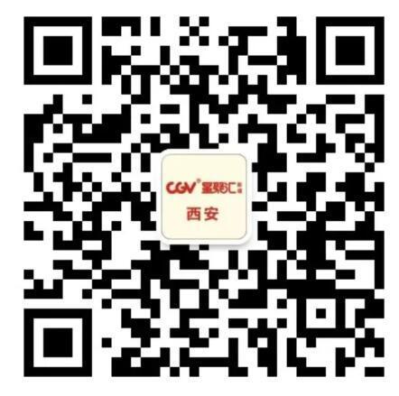 CGV西安万象城店开业《银河护卫队》观影仅15元