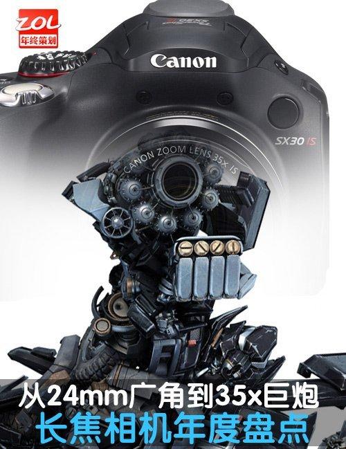 挑战黑人巨炮_从广角到35倍巨炮 长焦相机年度盘点
