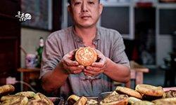296:陕北月饼
