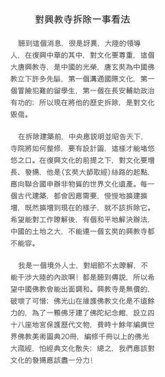 星云大师表示:兴教寺是无价的 破坏了很可惜