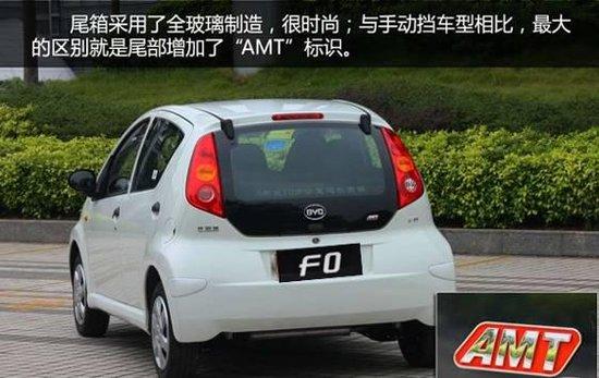 比亚迪f0改自动挡_小车也疯狂试驾比亚迪F05速自动挡天府汽车