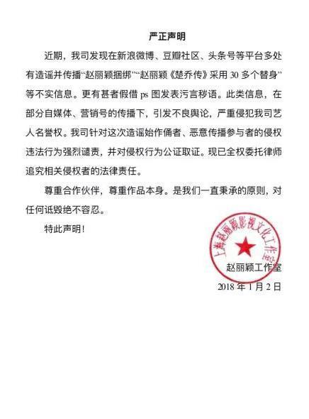 赵丽颖首度回应替身问题,怒斥造谣者抹黑!