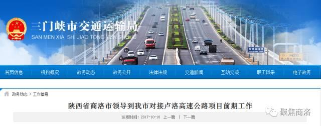 2018年商洛将新增一条高速 从河南卢氏至洛南