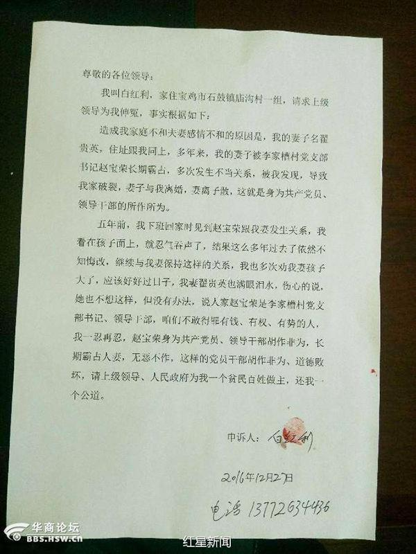 陕西一村支书被曝长期霸占人妻 纪委已介入调查
