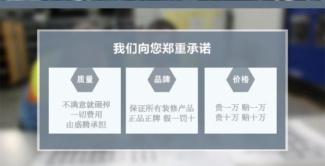 """盛腾家装感恩大放""""价""""  百平米工厂加工立减五万"""