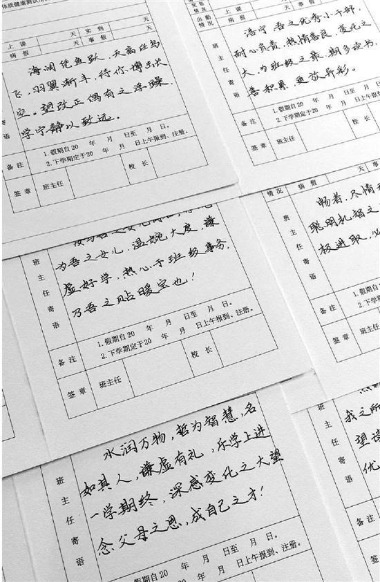 老师写期末评语满满中国风 获家长学生点赞