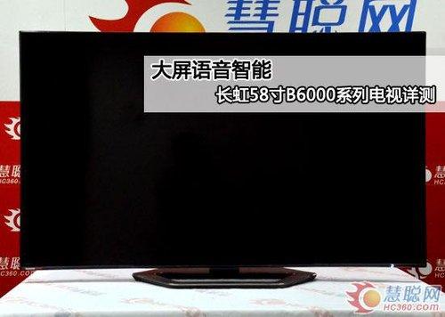 大屏语音智能 长虹58寸B6000系列电视详测