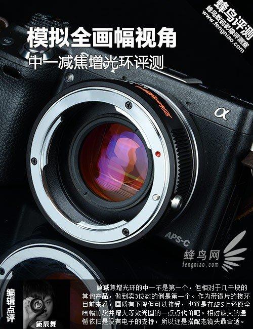 模拟全画幅视角 中一减焦增光环评测