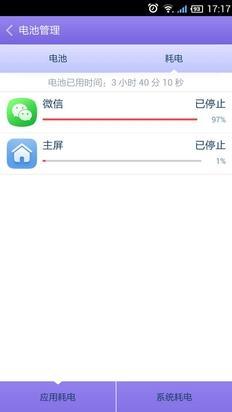 百度云OS——第二块手机电池