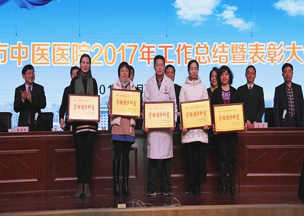 市中医医院召开2017年度工作总结暨表彰大会