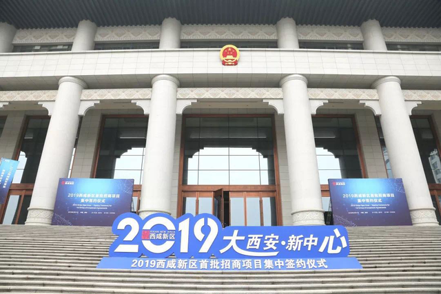 """西咸新区2019年首批项目集中签约""""开门红"""""""