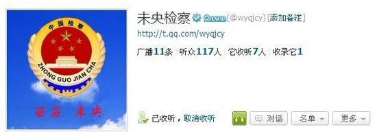 陕西首个检察官方微博正式开通 设专人运营