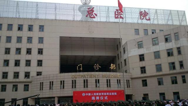 陆军总医院今日揭牌 原名为北京军区总医院