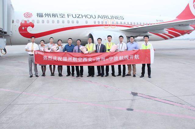 福州航空西安-池州-宁波首航仪式圆满举行