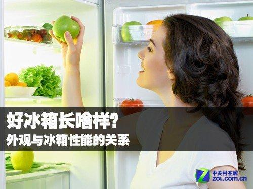 冰箱的工作原理决定了冰箱的结构,要箱内吸热好,箱外散热好,这样才能