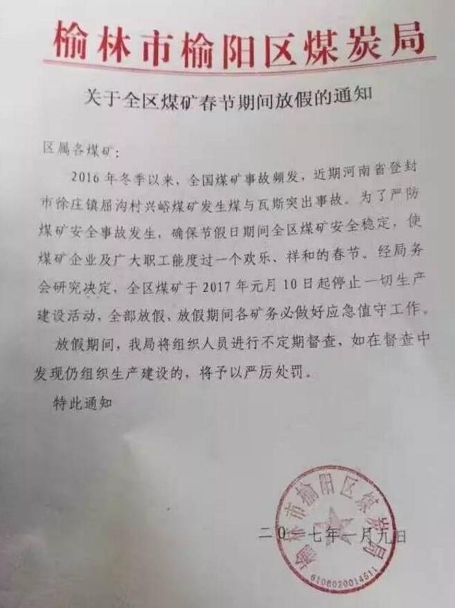榆阳区所有煤矿提前停产放假 政府发文引争议