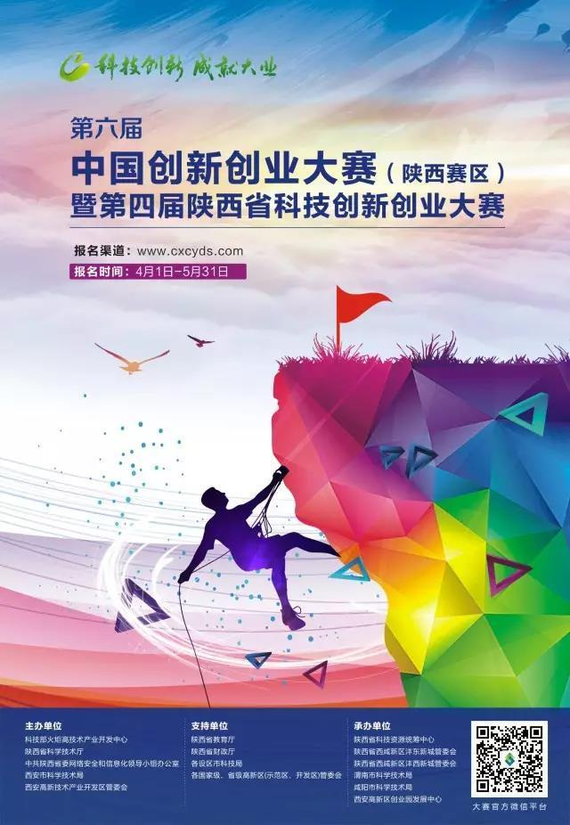 中国创新创业大赛(陕西赛区) 电子信息行业复赛启动