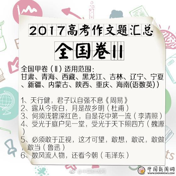 2017陕高考作文题目公布 根据古诗句自拟题目