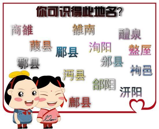 """中国最易读错地名陕西占3 户县原本是""""鄠县"""""""
