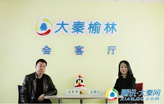 腾讯会客厅——冯军平:17年奋斗农村娃终成品牌创始人