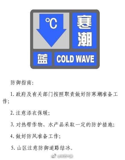 陕西发布寒潮蓝色预警 全省多地气温骤降