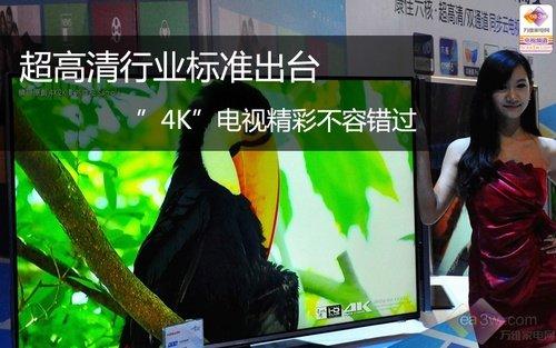 超高清行业标准出台 4K电视精彩不容错过