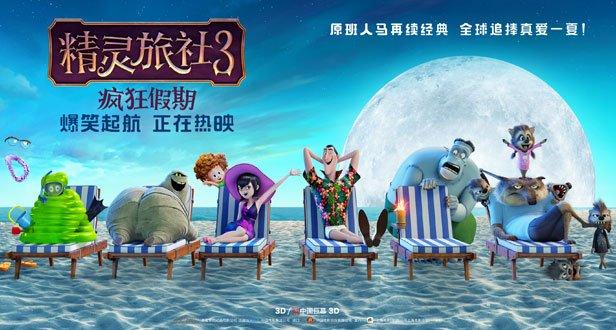 《精灵旅社3:疯狂假期》今日上映 好莱坞经典动画七夕浪漫回归