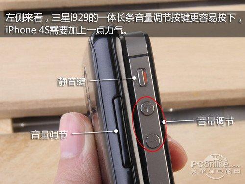电信CDMA激斗!三星i929深度对比iPhone 4S