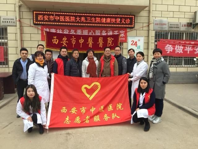 西安市中医医院开展健康扶贫冬季暖心服务活动