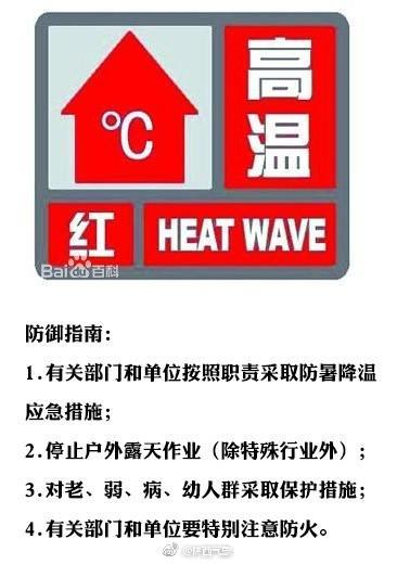 陕西发布高温红色预警信号 多地气温达40℃以上