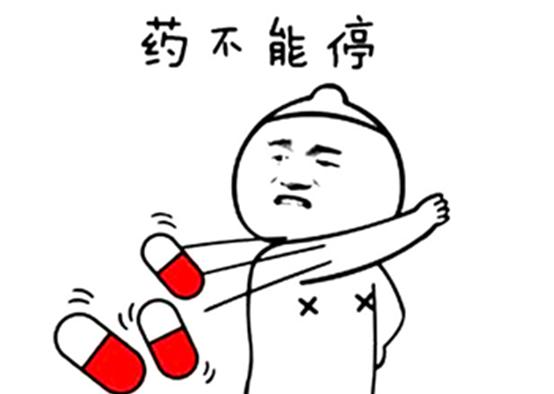 """药不能""""停""""是句大实话 哪些药物不能停?"""