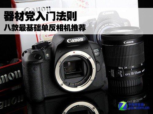 器材党入门法则 八款最基础单反相机推荐
