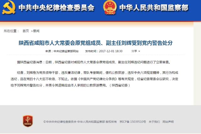 咸阳市人大常委会副主任刘辉被党内警告