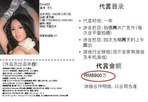 苍井空中国首次代言开价900万 1年身价暴涨50倍