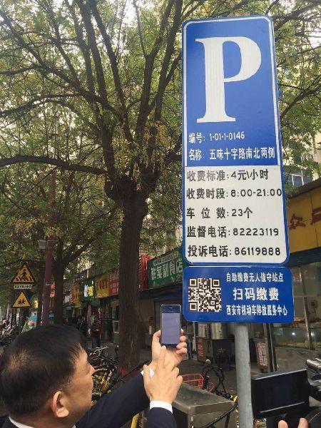 西安城墙内3284个公共停车泊位将实施自助缴费