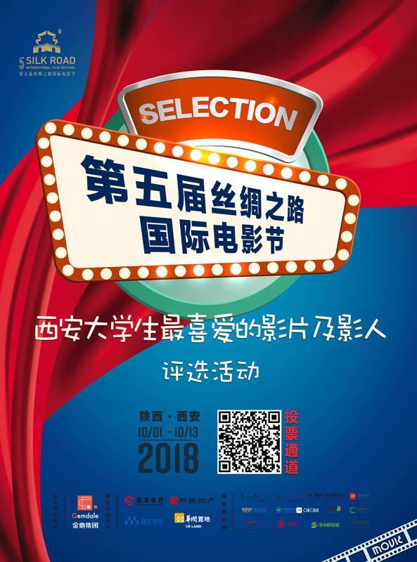 """""""第五届丝绸之路国际电影节西安大学生最喜爱的影片、影人""""评选活动启动"""
