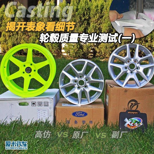 揭开表象看细节 轮毂质量专业测试(一)