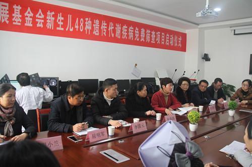 洛川县48种新生儿遗传代谢疾病可以免费筛查了