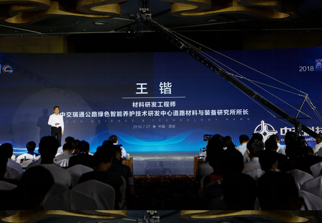 2018首届交通科技创新发展高峰论坛圆满落幕
