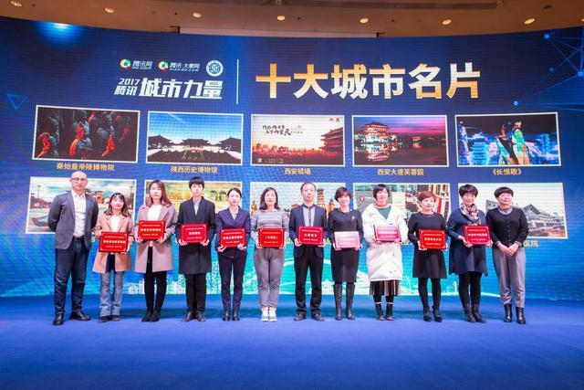 """《法门往事》荣膺2017大西安""""十大城市名片"""""""