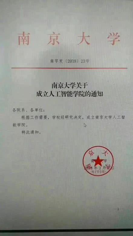 南京大学成立人工智能学院 多数高校开设相关专业